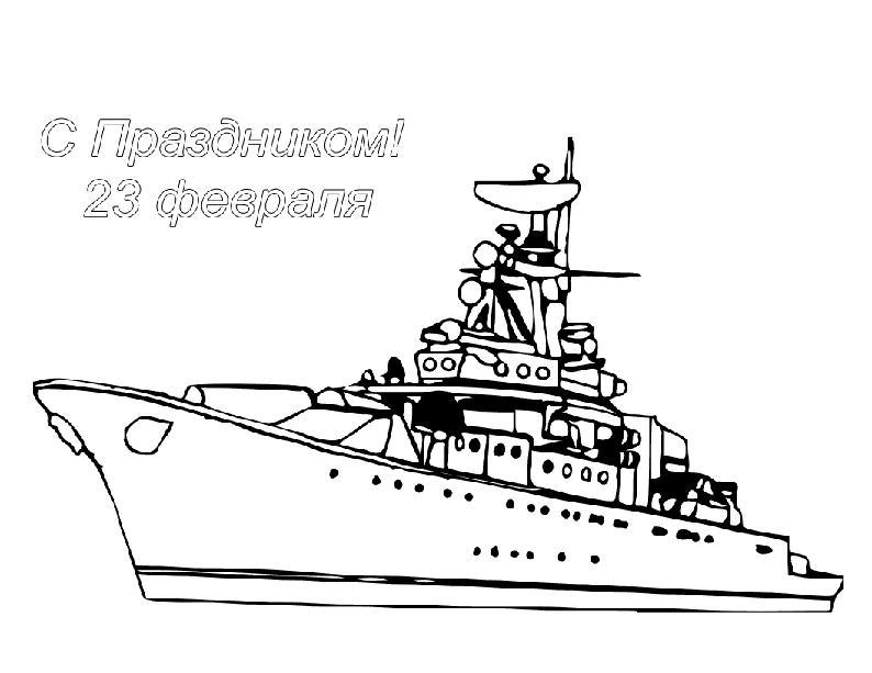 Раскраски на 23 февраля корабль