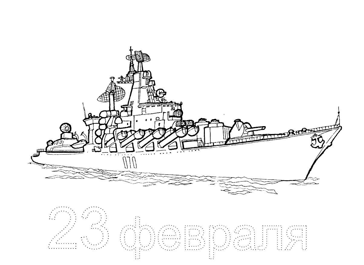 Раскраска крейсер. раскраска корабль, разукрашка к празднику 23 февраля, открытки к празднику 23 февраля для самостоятельной раскраски