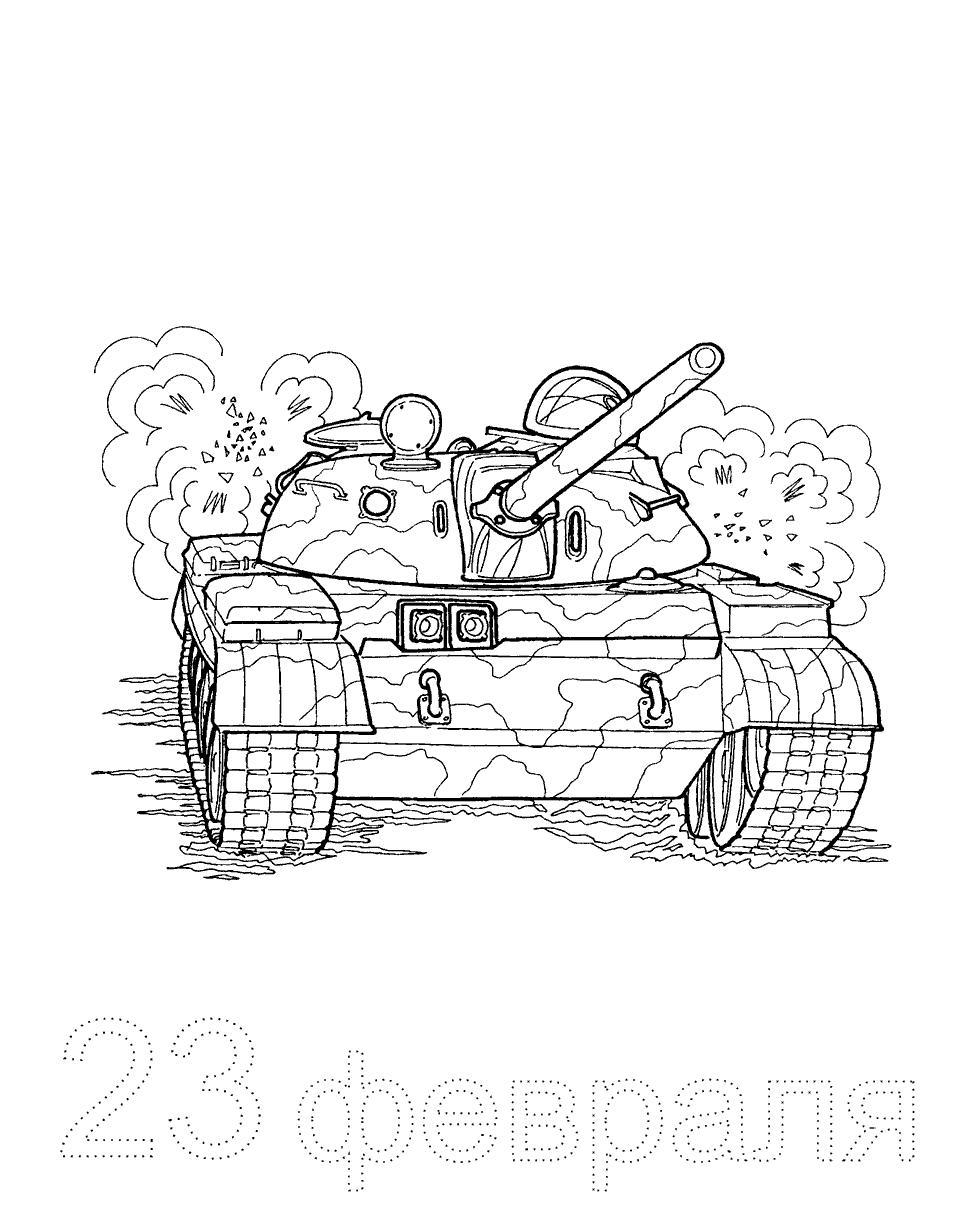 Раскраска танк | раскраски к 23 февраля. открытка к 23 февраля ...