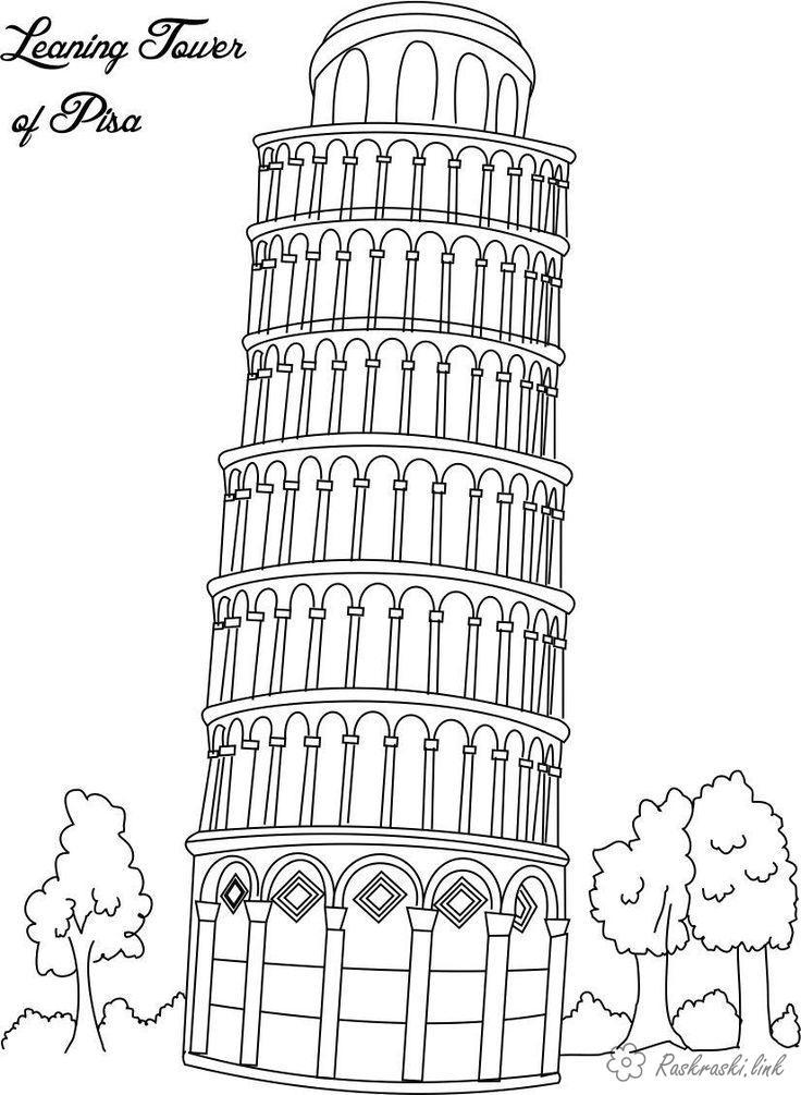 Раскраски страна путешествия европа страна пизанская башня