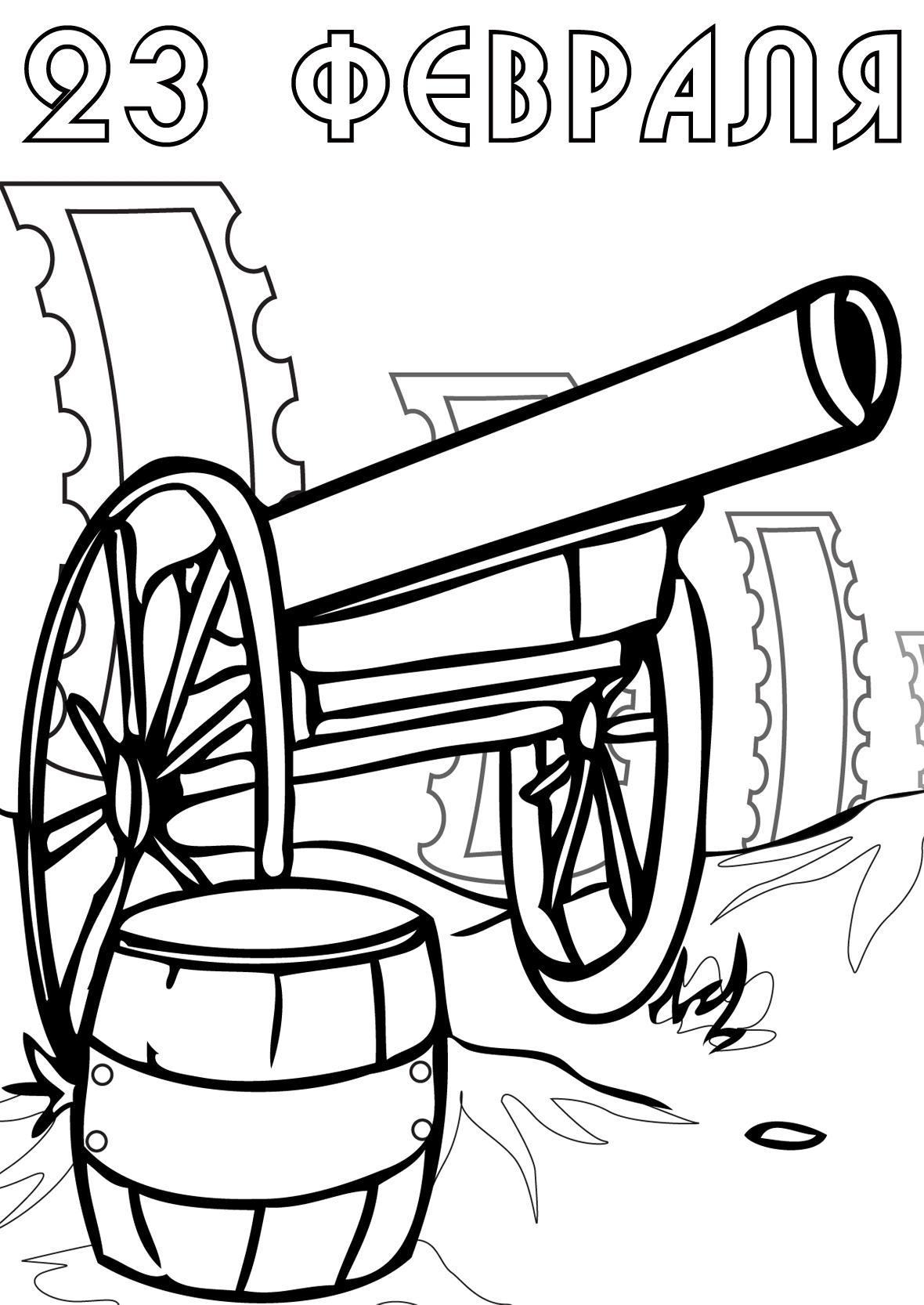 раскраска военная тема на 23 февраля пушка пушка