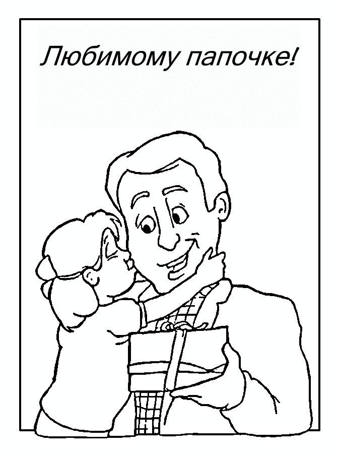 раскраска 23 февраля открытка любимому папе