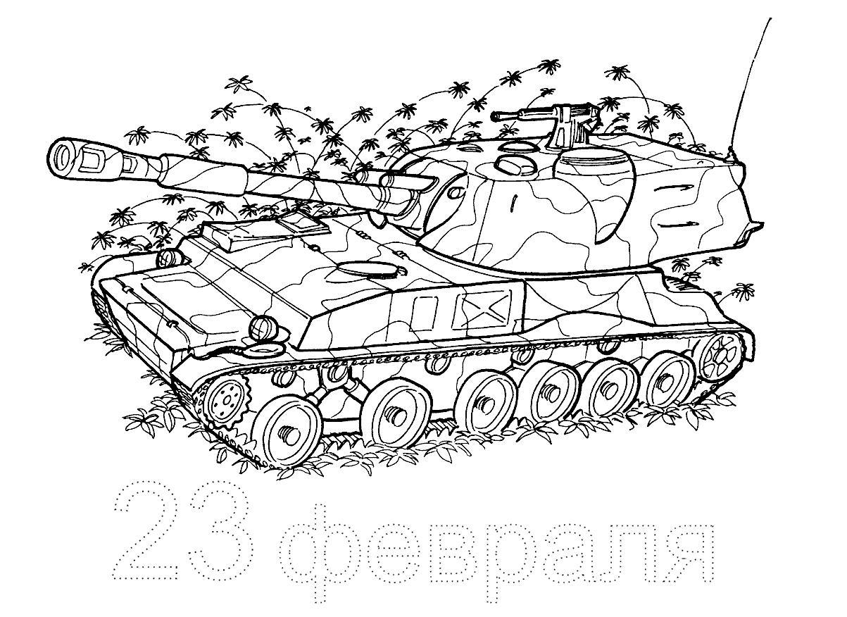 Раскраски к 23 февраля танк в камуфлаже