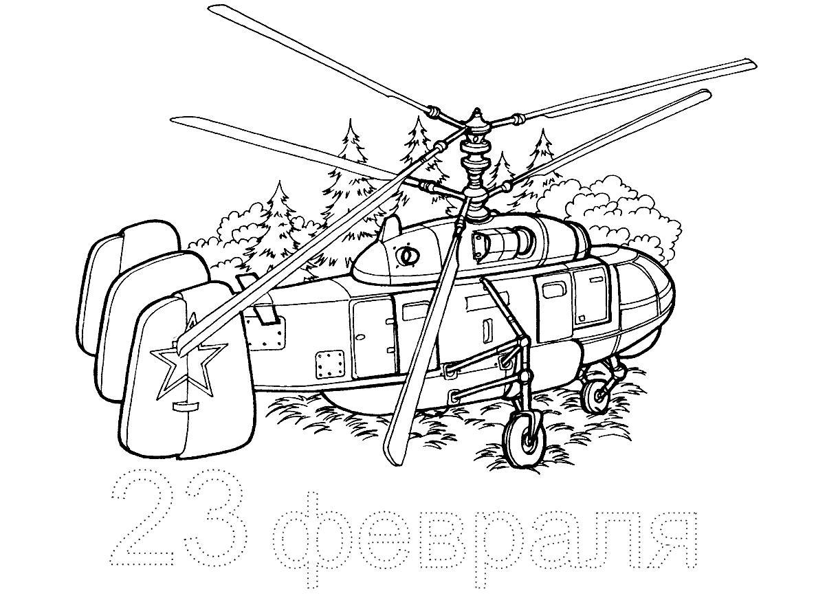 Раскраска вертолет. раскраска открытка к 23 февраля, распечатай и раскрась, картинки к 23 февраля для раскрашивания