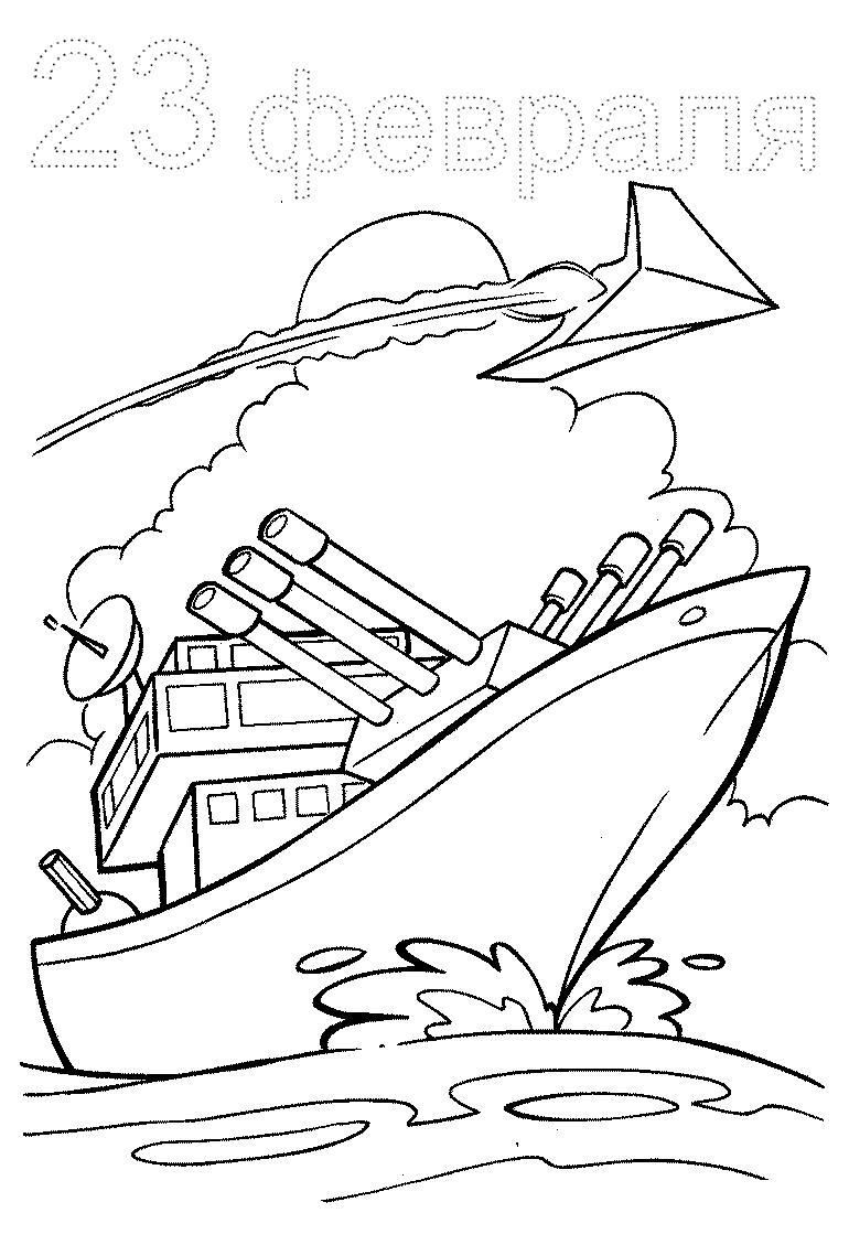 Раскраска открытка к 23 февраля корабль