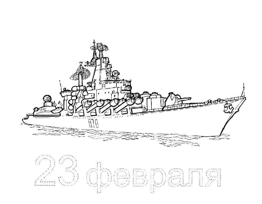 Раскраски на 23 февраля ракетный корабль
