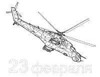 Раскраски на 23 февраля военный вертолет