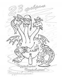 Раскраски на 23 февраля горыныч поздравляет с праздником