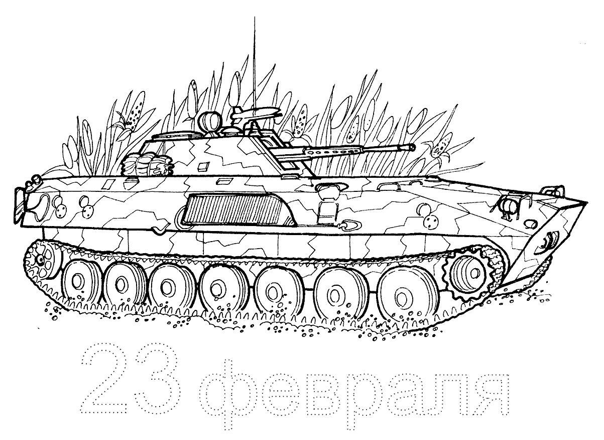 Раскраска боевая машина пехоты. раскраска бмп, пушка, пулемет, открытка к 23 февраля для раскрашивания ребенком, раскрась картинку к 23 февраля, празднику защитника отечества