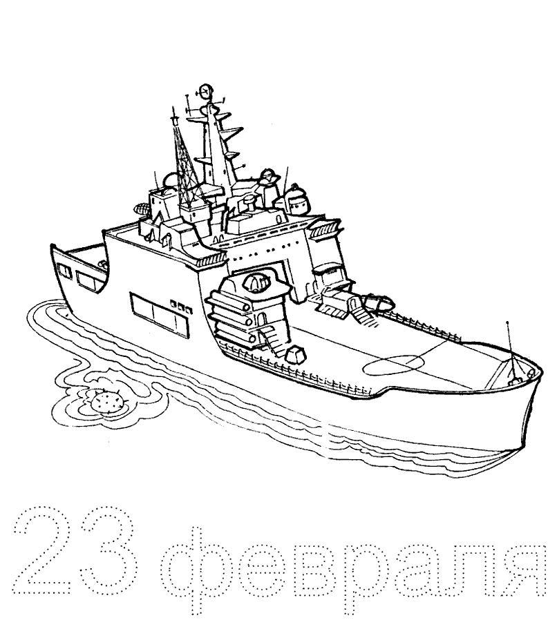 Раскраска десантный корабль. раскраска раскраска к празднику 23 февраля, сделай открытку к 23 февраля своими руками, картинка к дню защитника отечества