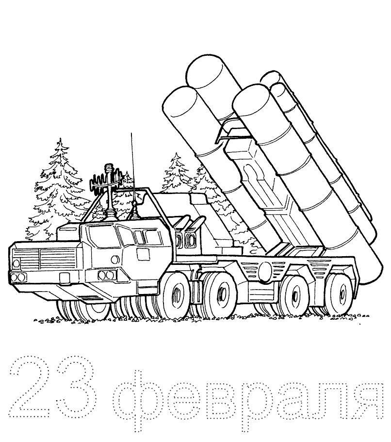 Раскраска зенитно-ракетный комплекс | раскраски к 23 февраля ...