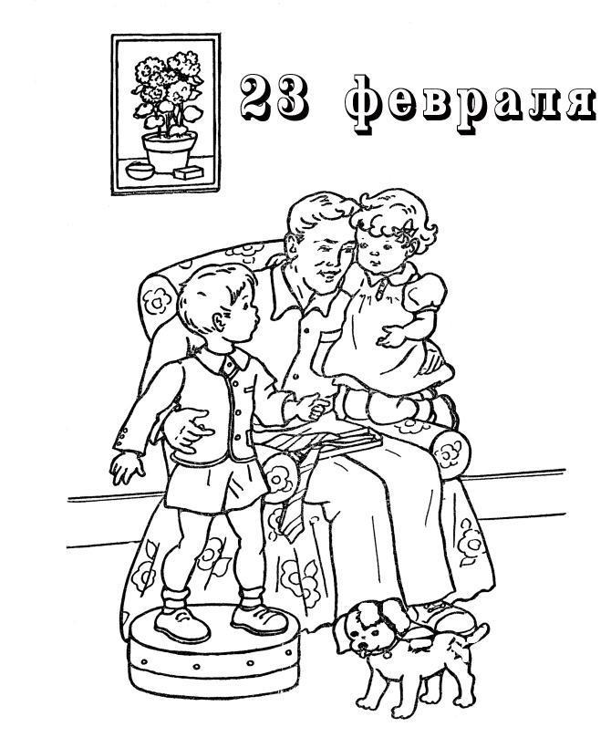 Раскраски к 23 февраля открытка папа с детьми