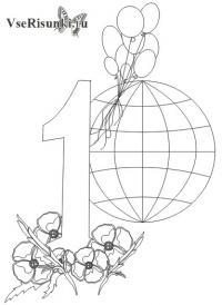 Мир труд май раскраски первое мая 1 мая