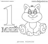 Раскраски к празднику 1 мая. кот