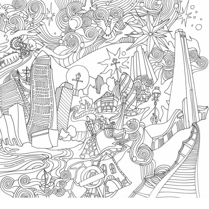 магия городов медитативная раскраска для взрослых лиззи