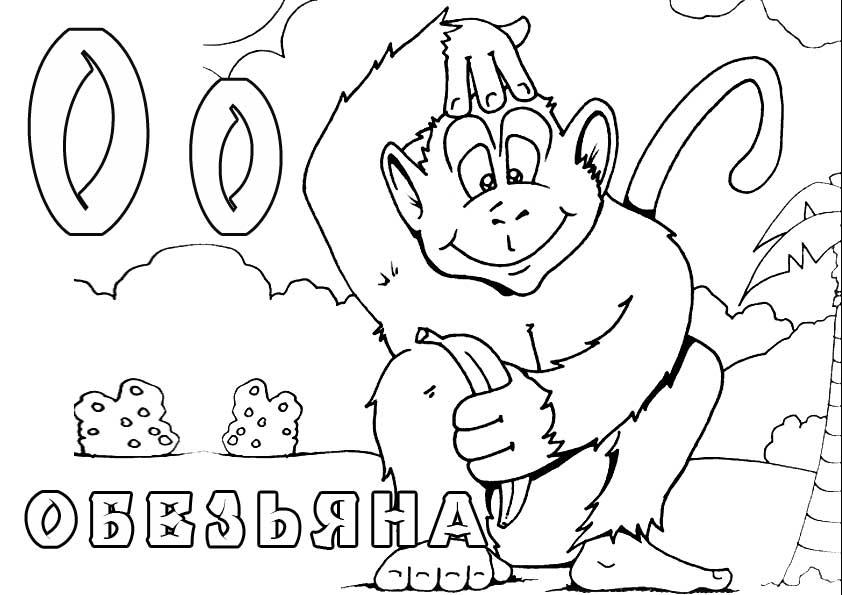 Раскраска обезьяна