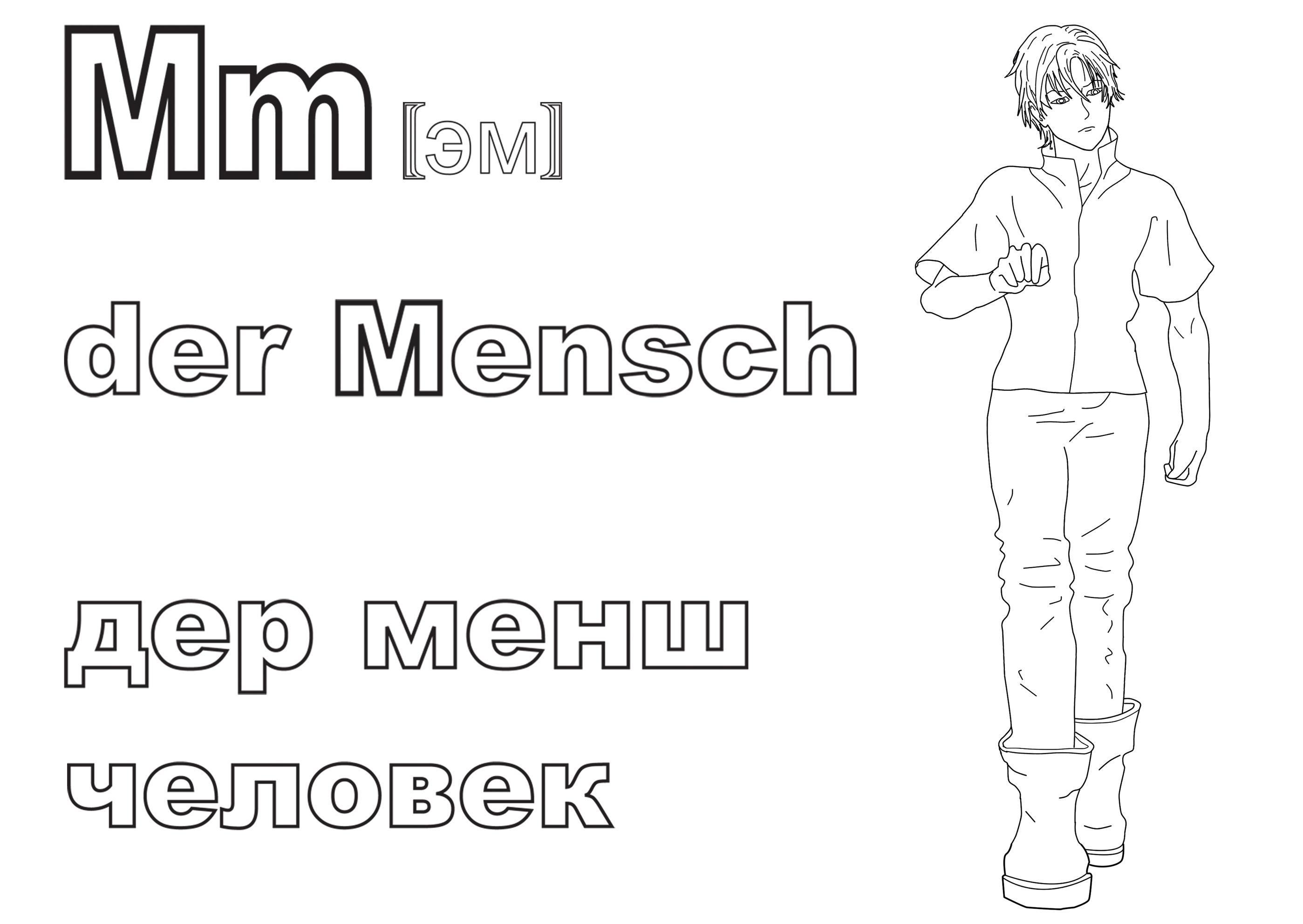Немецкий алфавит в раскрасках, дер менш, человек