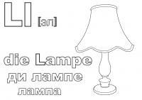 Немецкий алфавит в раскрасках, ди лампе, лампа
