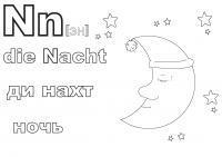 Немецкий алфавит в раскрасках, ди нахт, ночь