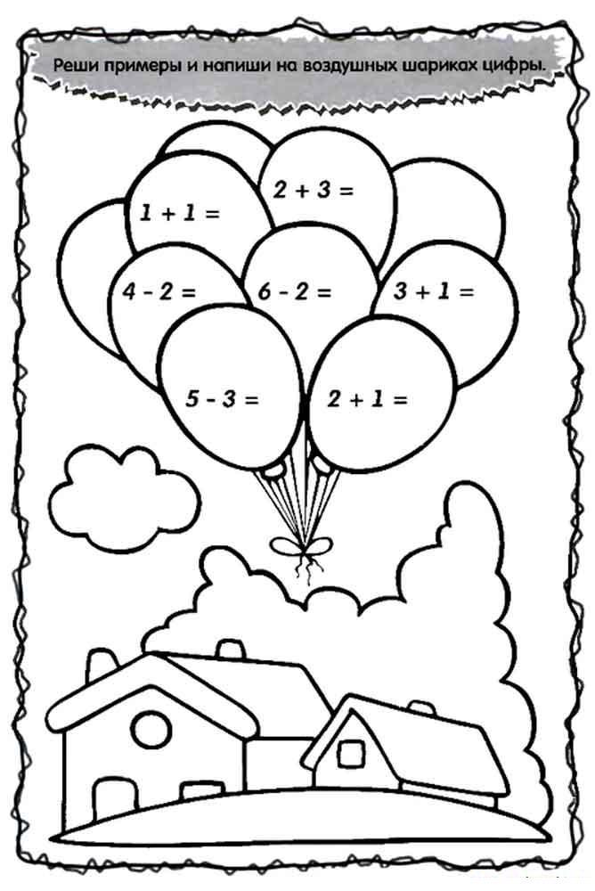Скачать или распечатать раскраску распечатать скачать, воздушные шары