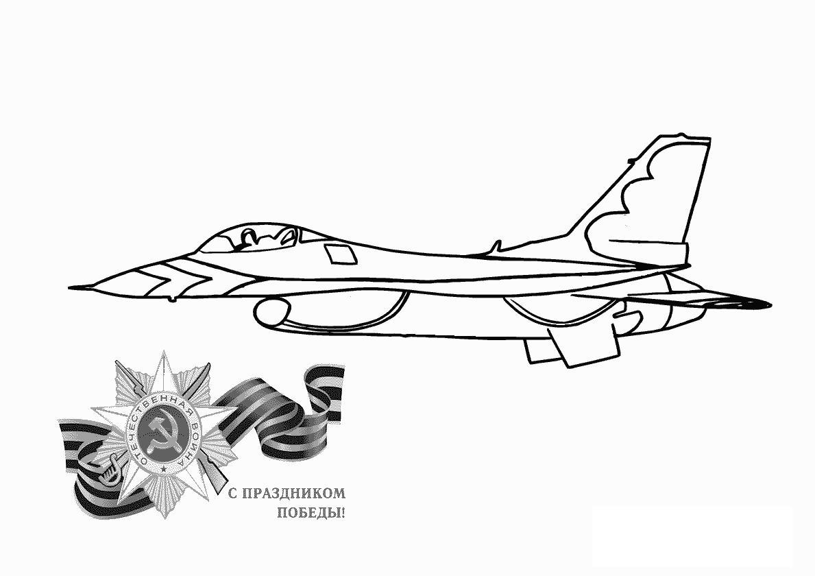 Раскраски детские раскраски к 9 мая день победы детские, самолёт