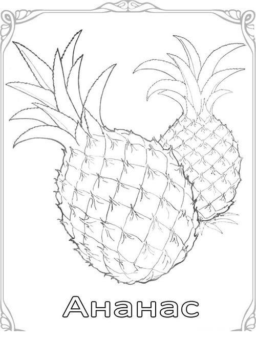 Карточки-раскраски для детей -фрукты и овощи, ананас