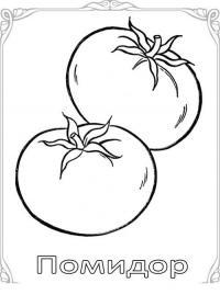Карточки-раскраски для детей -фрукты и овощи, помидор