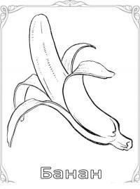 Карточки-раскраски для детей -фрукты и овощи, банан