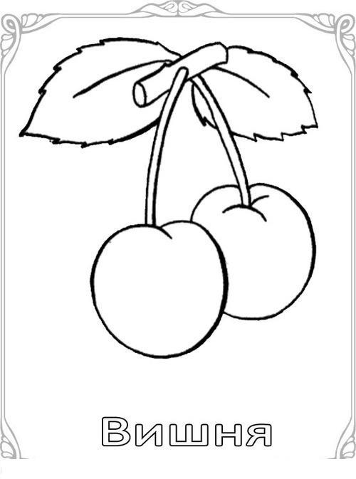 Карточки-раскраски для детей -ягоды, вишня