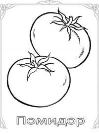 Карточки-раскраски для детей -овощи, помидор