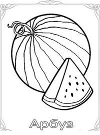 Карточки-раскраски для детей -фрукты, арбуз
