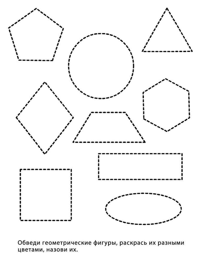 Скачать или распечатать раскраску распечатать скачать, обведи, раскрась и назови геометрические фигуры