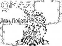 Стенгазета дети герои войны социальная сеть работников