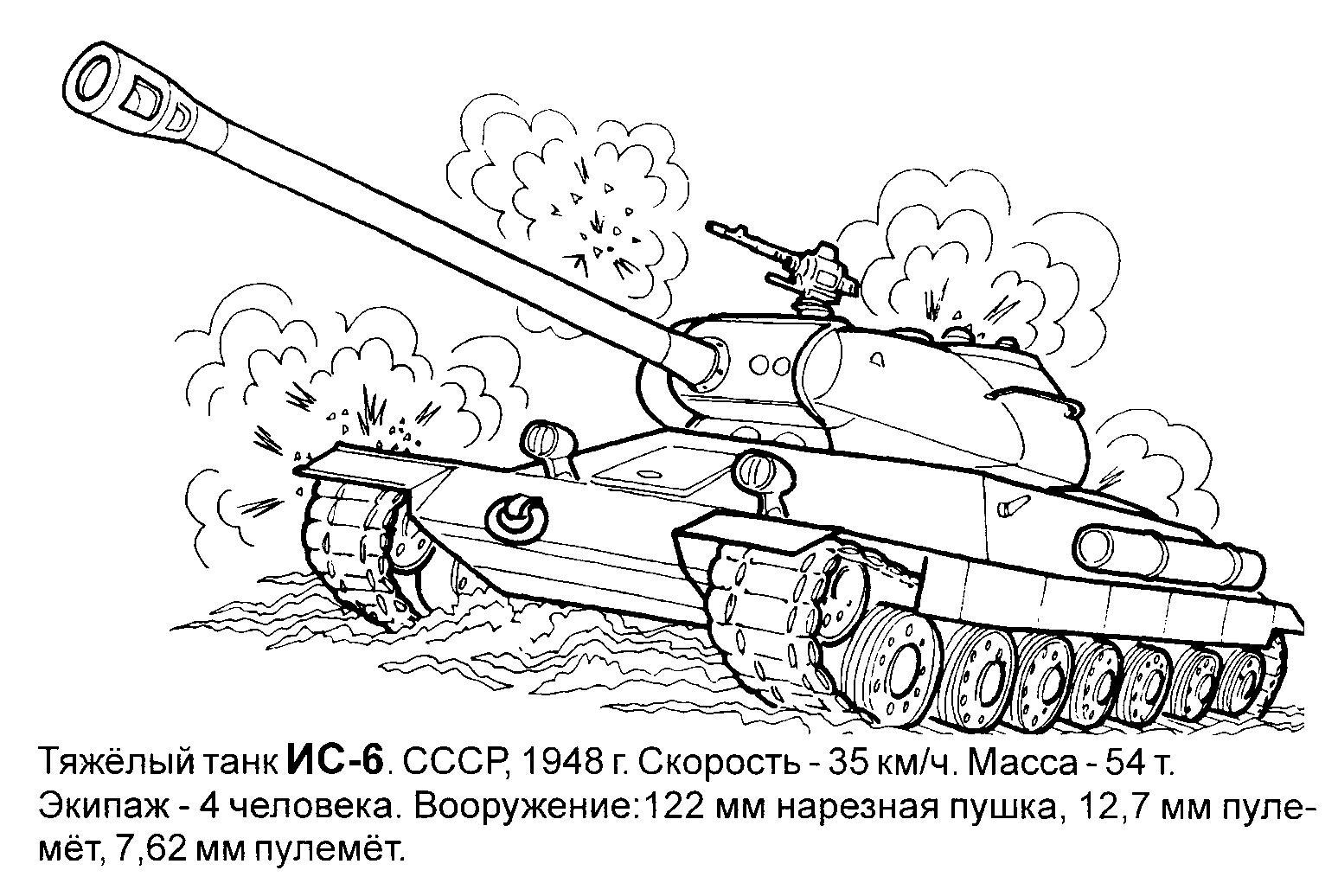 Раскраска тяжелый танк 9 мая