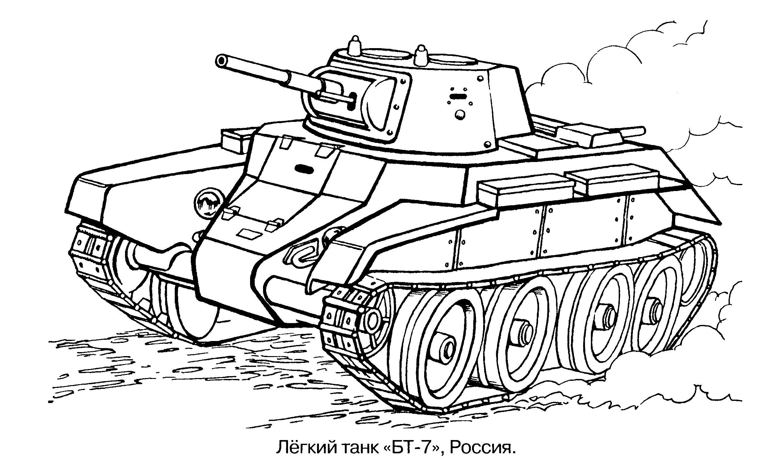 Раскраска легкий танк | раскраски танки. раскраска боевой военной ...