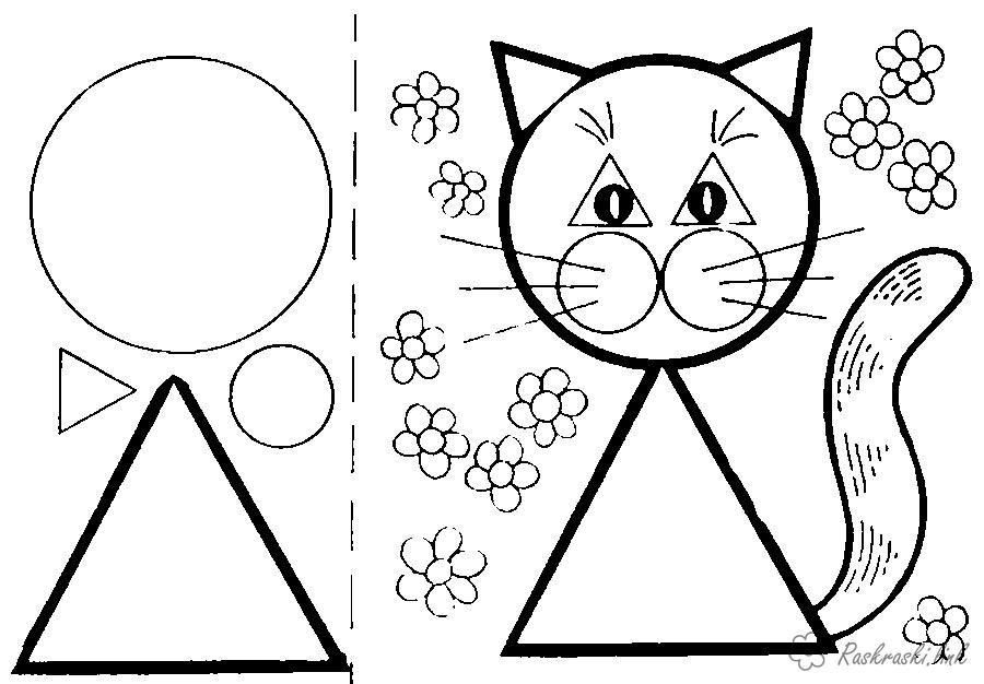 раскраски раскрась геометрические фигуры геометрические