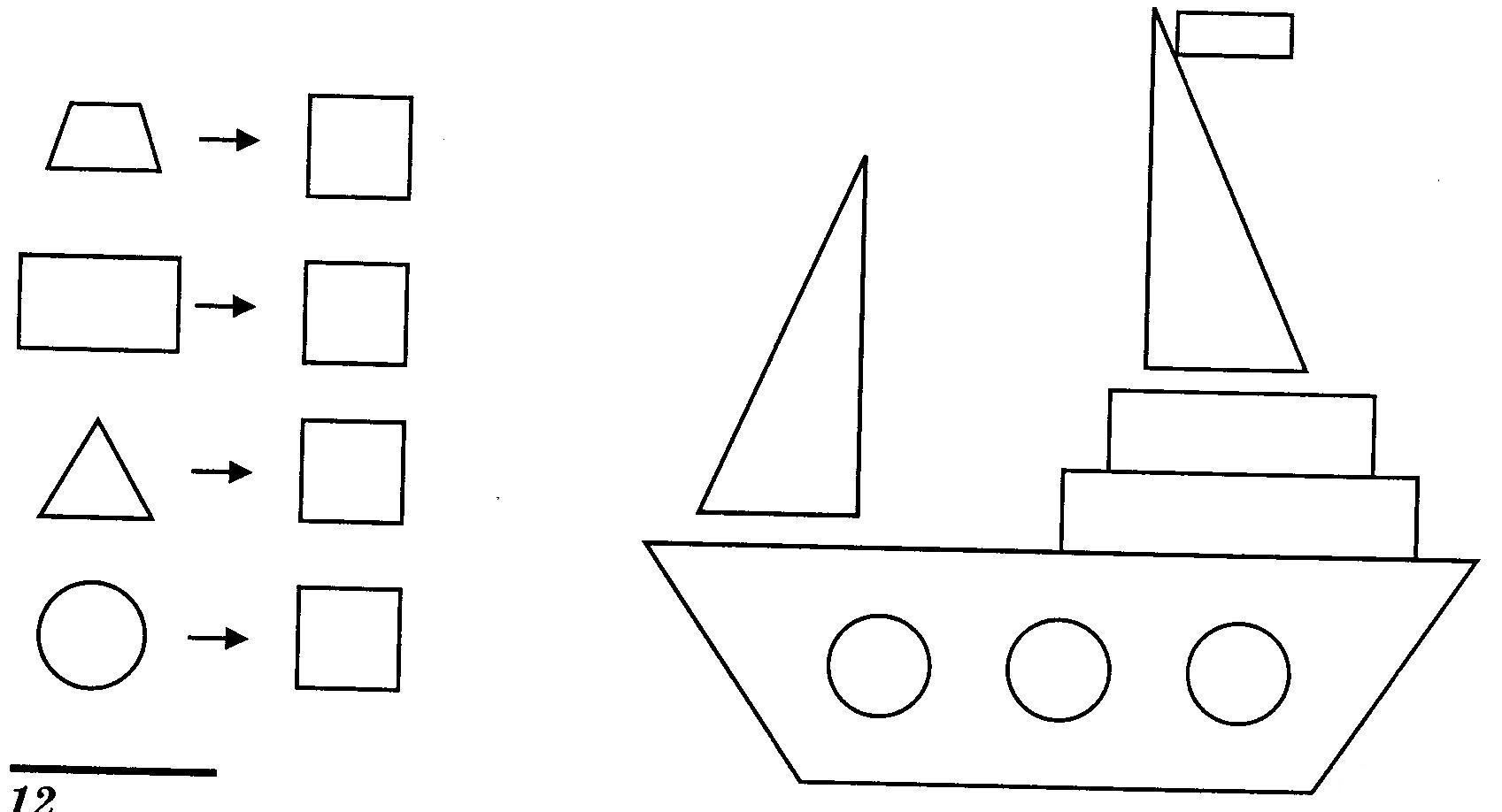 Раскраски раскрась геометрические фигуры корабль из геометрических фигур трапеция прямоугольник треугольник круг