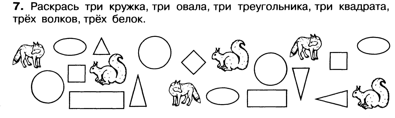Раскраски фигуры геометрические фигуры, раскраска, раскрась все по три