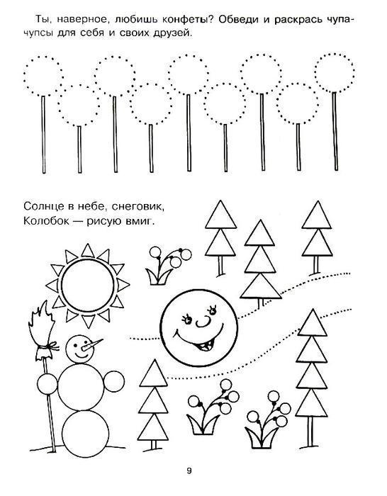 Раскраски фигуры снеговик колобок солнце елочка цветок
