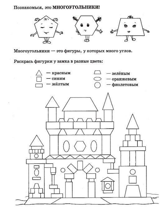 Раскраски раскрась геометрические фигуры многоугольник, замок