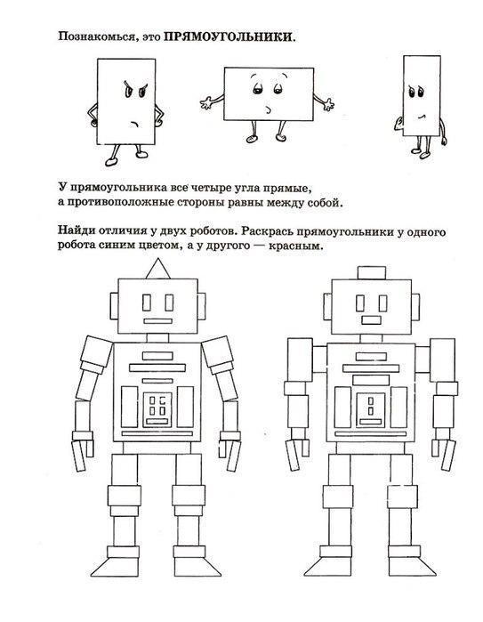 картинки робот из геометрических фигур