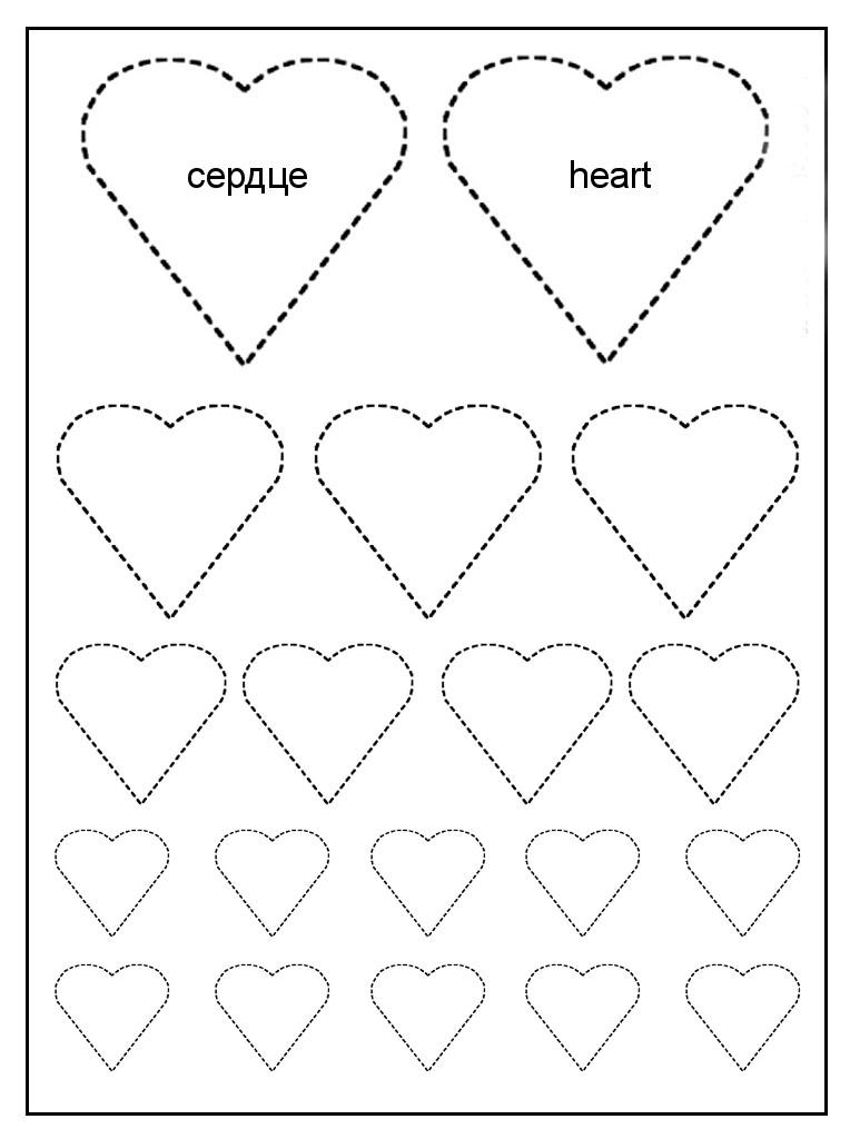 Геометрические фигуры по точкам, сердце
