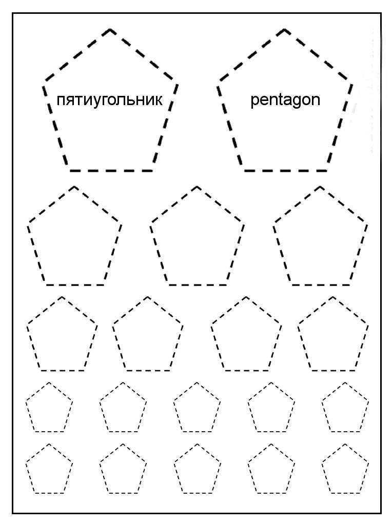 Геометрические фигуры по точкам, пятиугольник