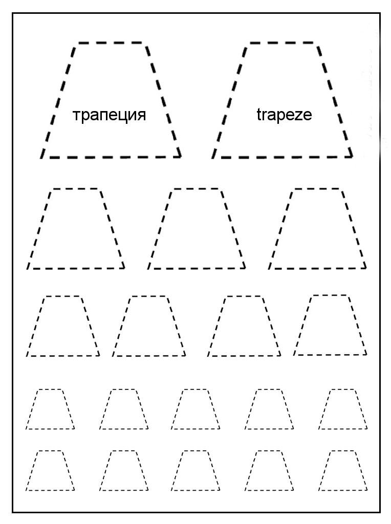 Геометрические фигуры по точкам, трапеция