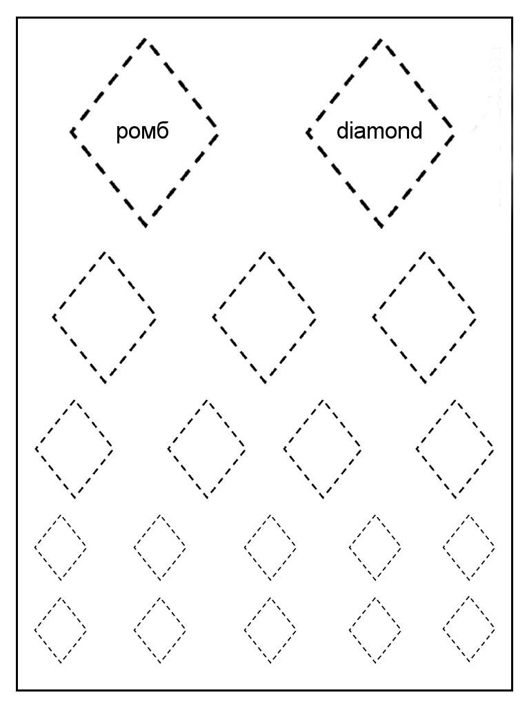 Геометрические фигуры по точкам, ромб