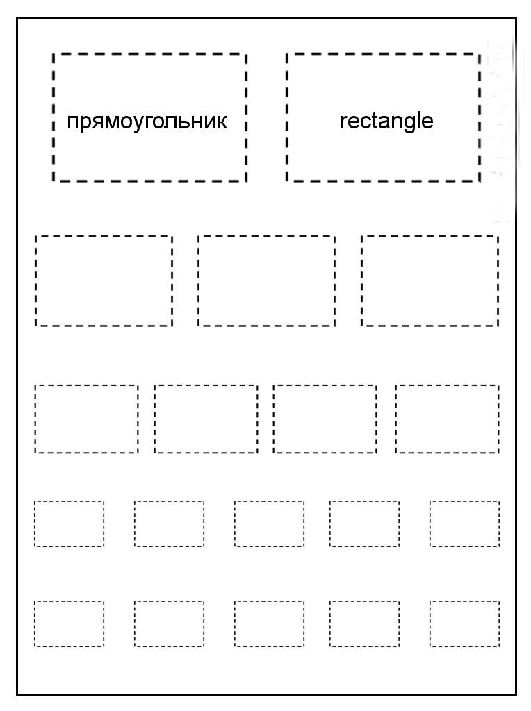 По точкам Геометрические фигуры по точкам, прямоугольник Раскраски распечатать
