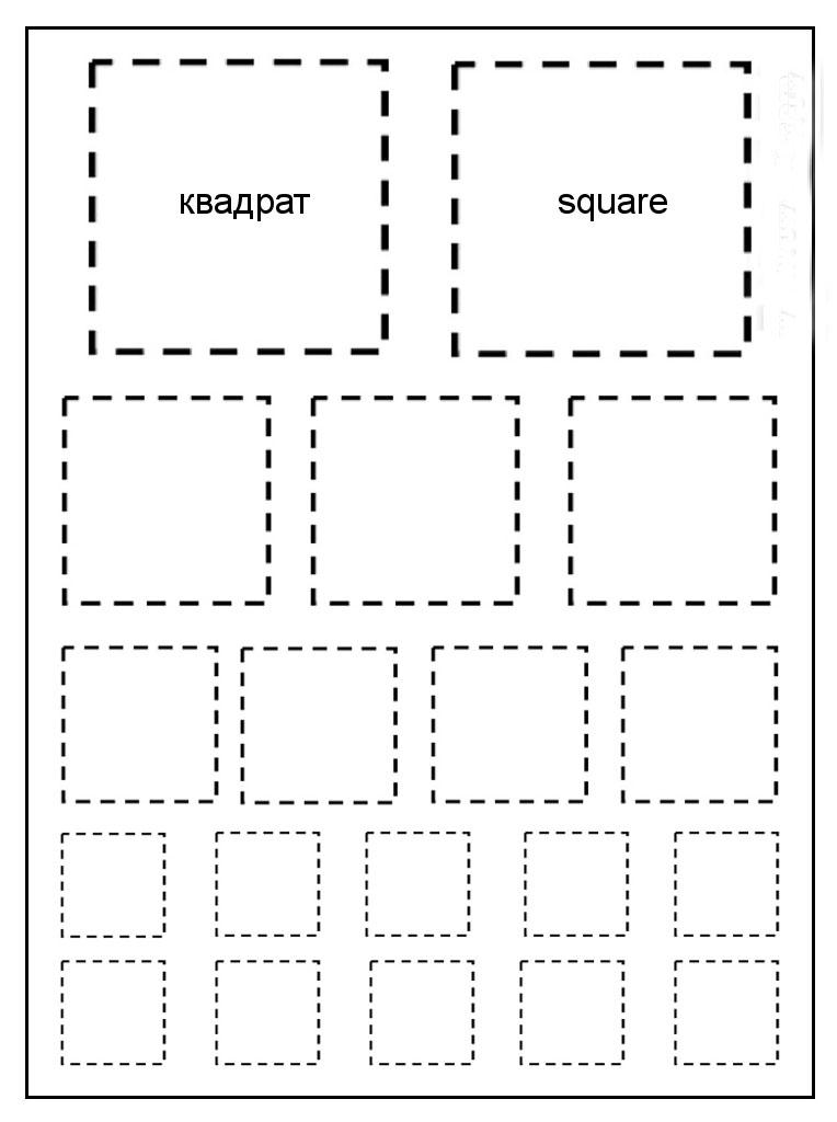 По точкам Геометрические фигуры по точкам, квадрат Раскраски распечатать