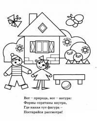 Раскраски фигуры дом девочка мальчик лавочка бабочка геометрические фигуры