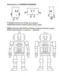 Раскраски раскрась геометрические фигуры прямоугольник, роботы