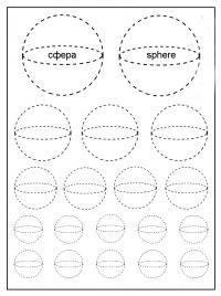 Геометрические фигуры по точкам, сфера
